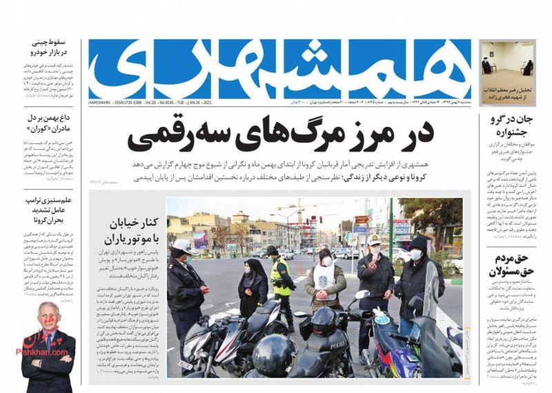 عناوین اخبار روزنامه همشهری در روز سهشنبه ۷ بهمن
