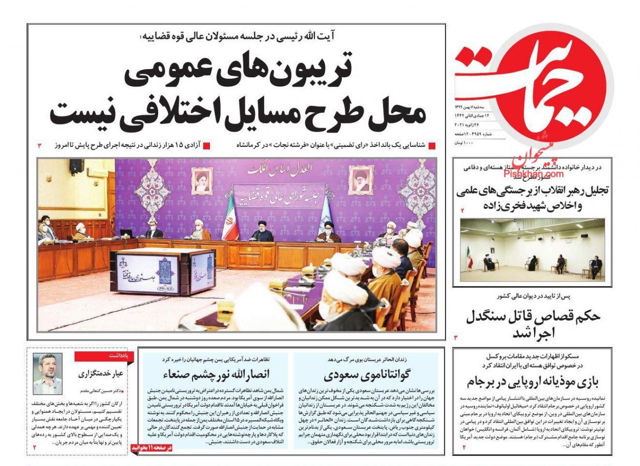 عناوین اخبار روزنامه حمایت در روز سهشنبه ۷ بهمن
