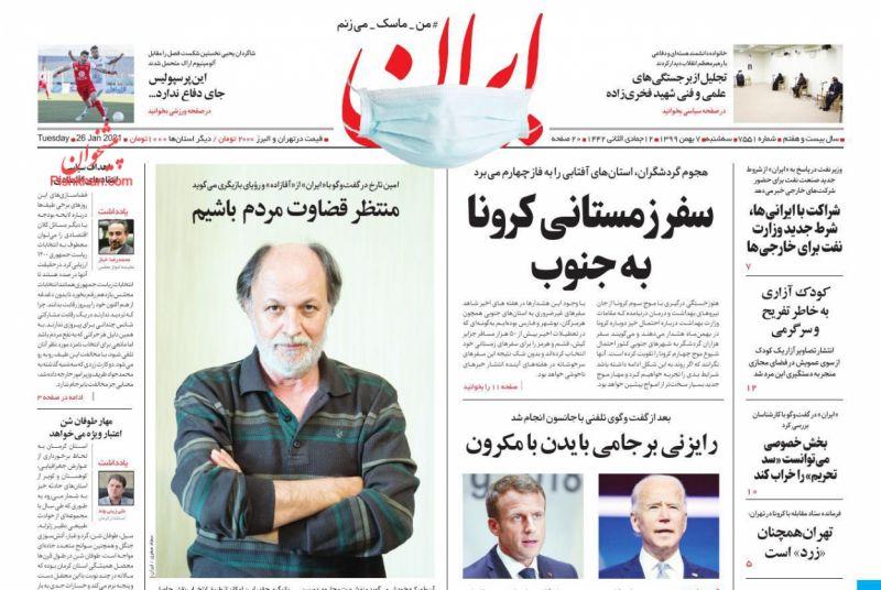 عناوین اخبار روزنامه ایران در روز سهشنبه ۷ بهمن
