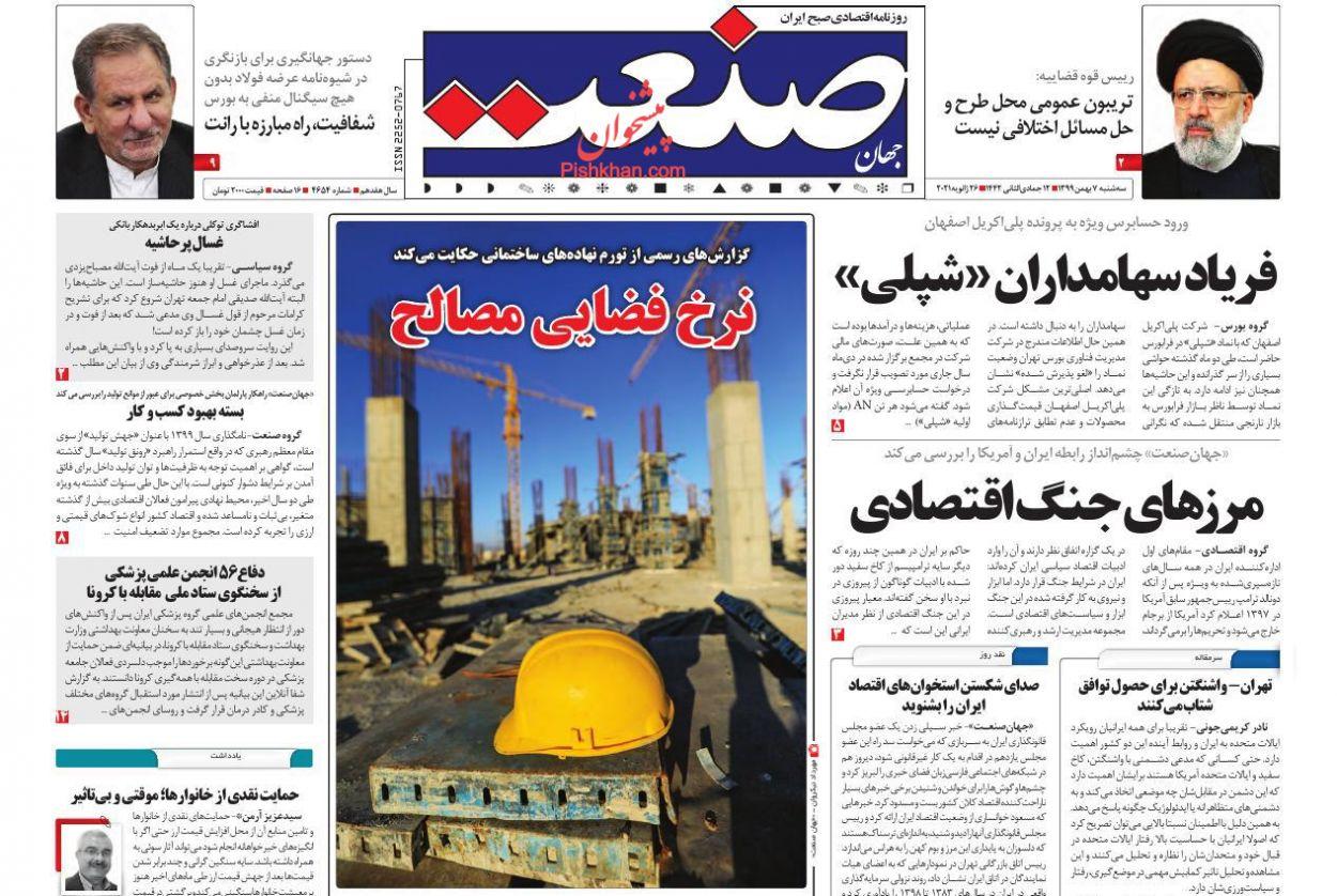 عناوین اخبار روزنامه جهان صنعت در روز سهشنبه ۷ بهمن
