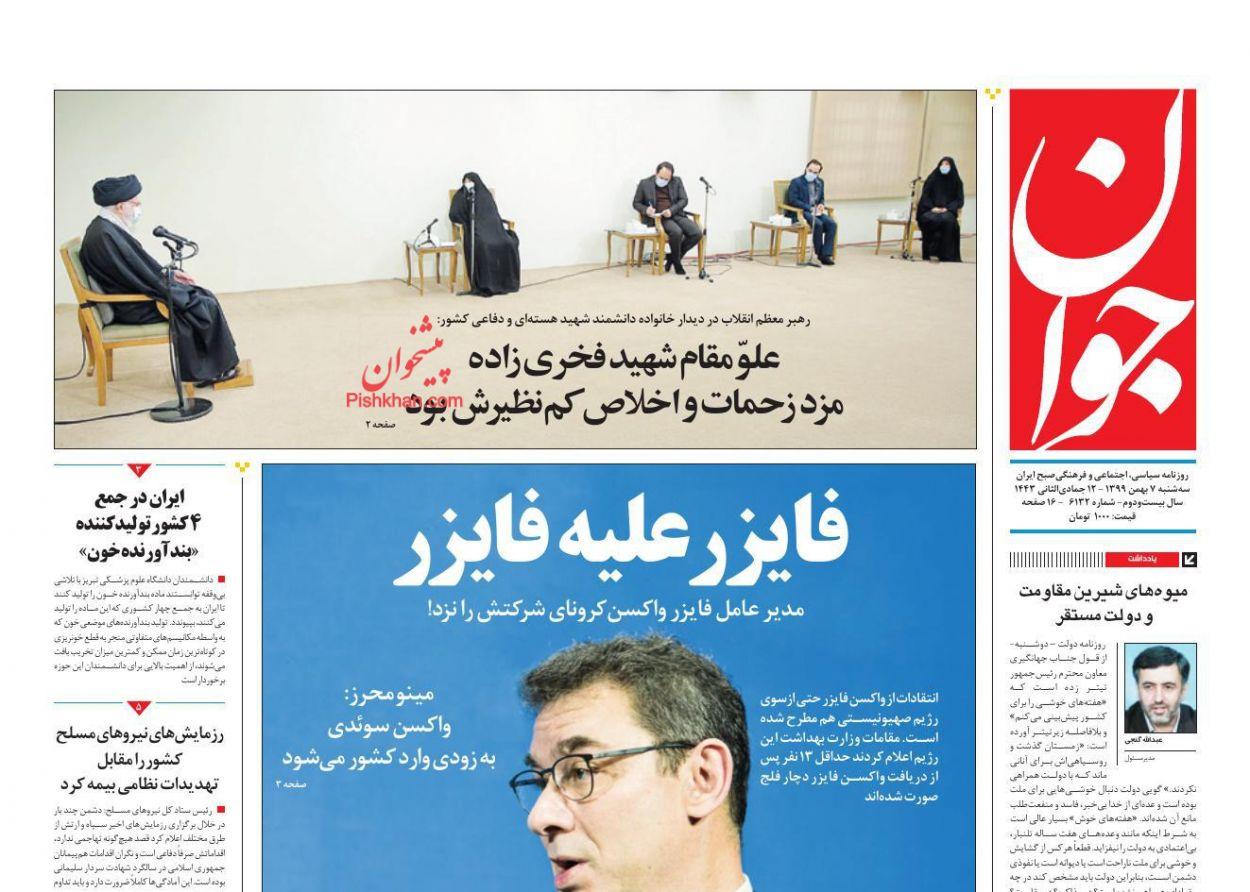 عناوین اخبار روزنامه جوان در روز سهشنبه ۷ بهمن