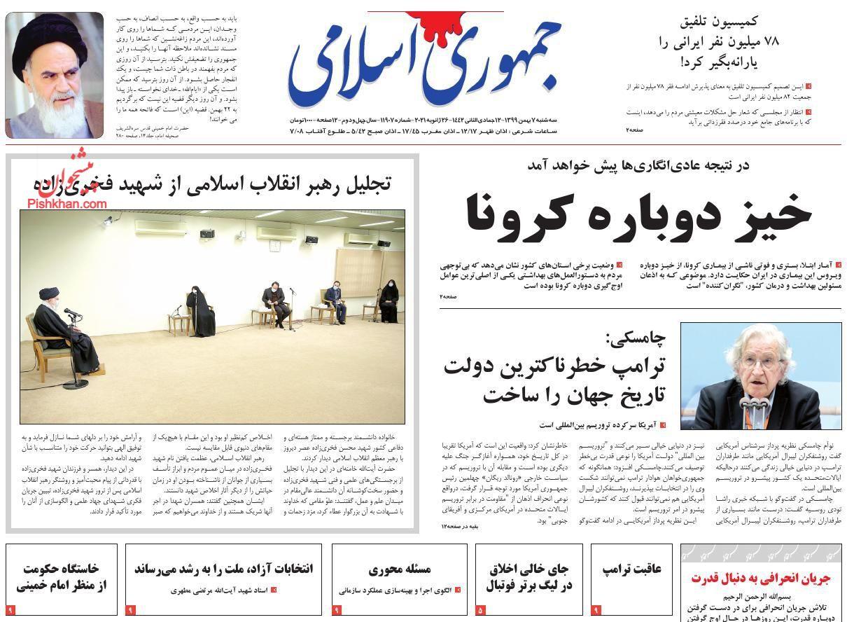 عناوین اخبار روزنامه جمهوری اسلامی در روز سهشنبه ۷ بهمن