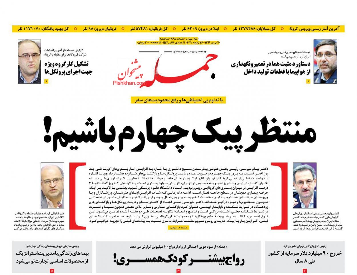 عناوین اخبار روزنامه جمله در روز سهشنبه ۷ بهمن