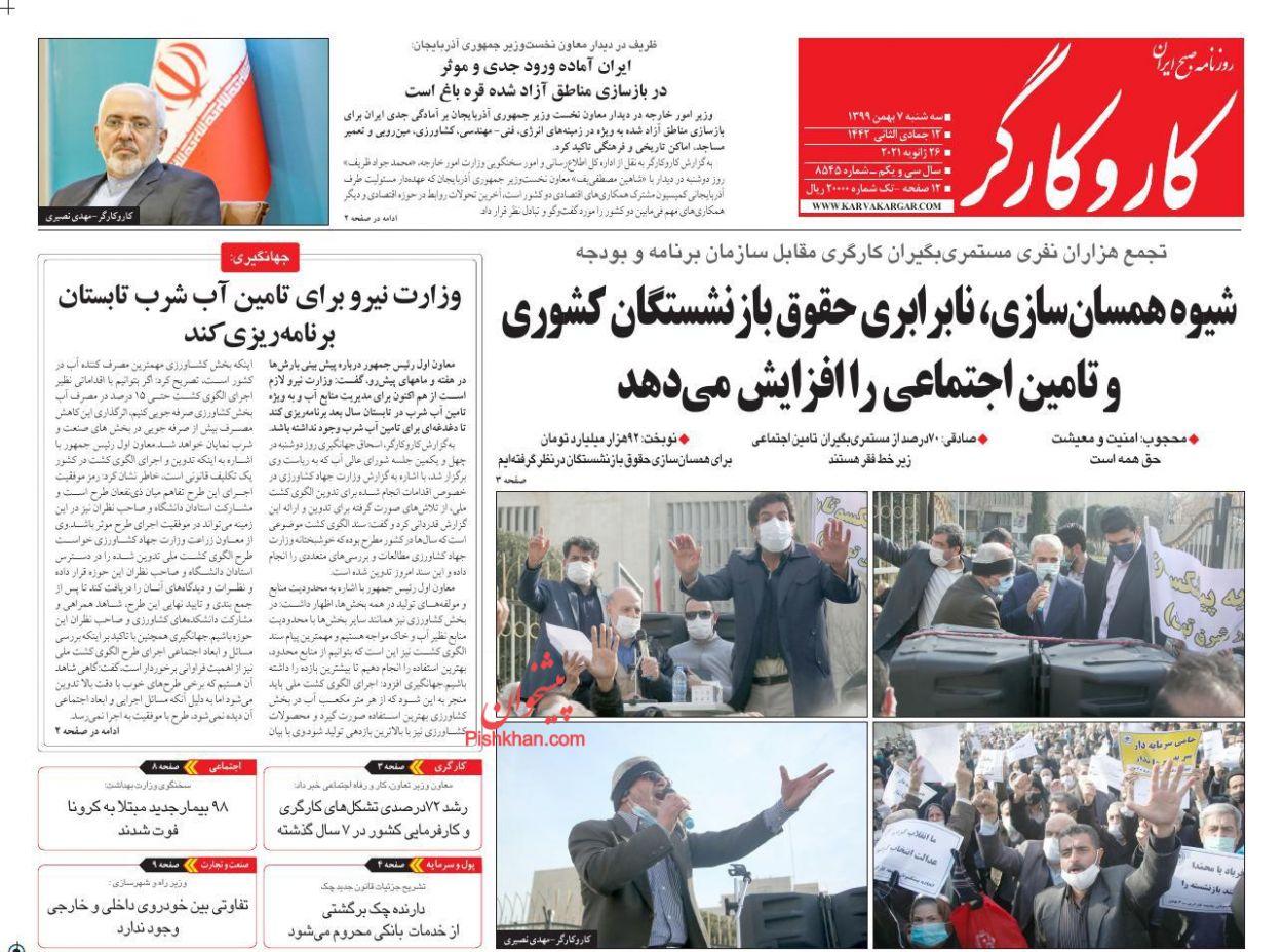 عناوین اخبار روزنامه کار و کارگر در روز سهشنبه ۷ بهمن