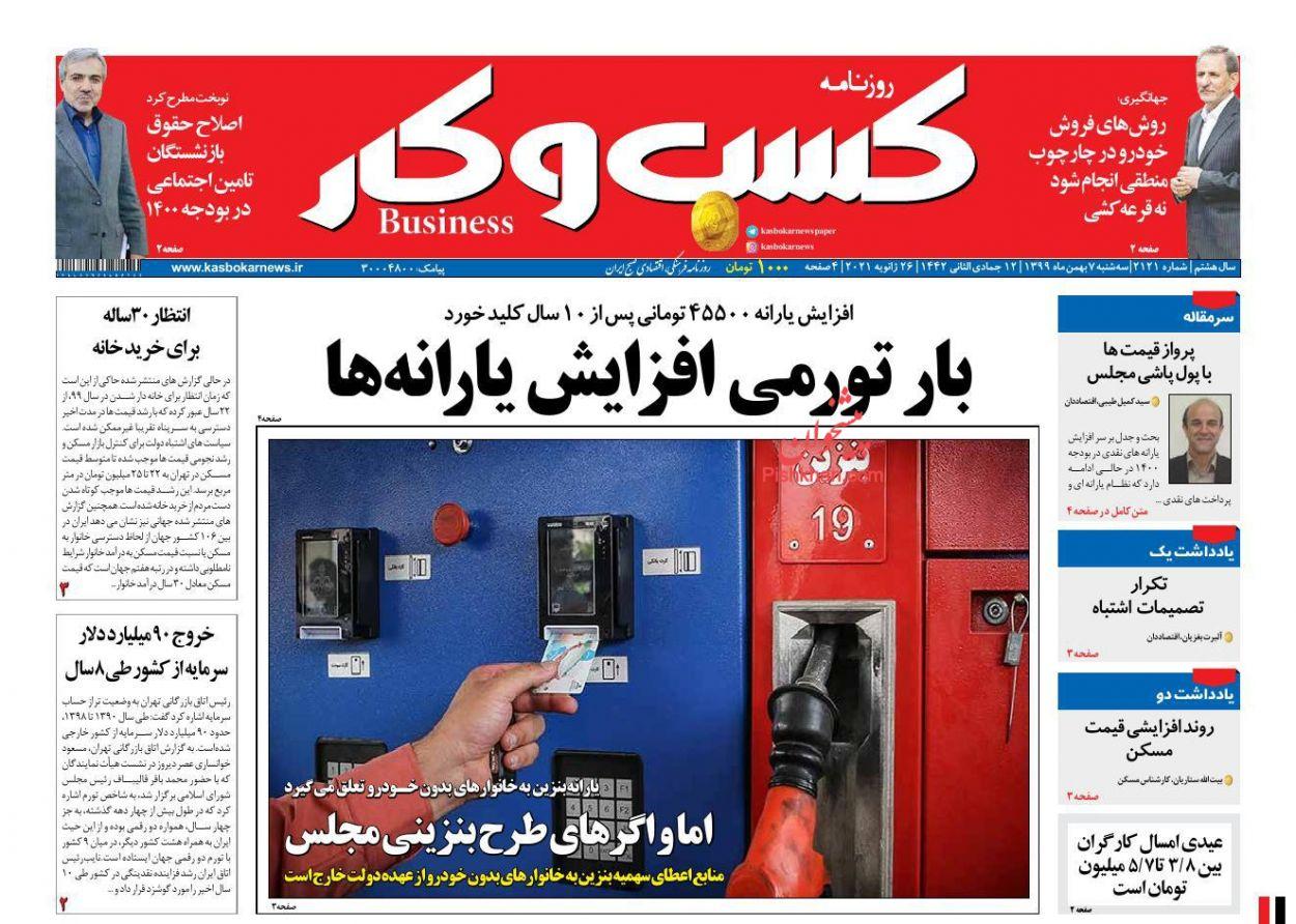 عناوین اخبار روزنامه کسب و کار در روز سهشنبه ۷ بهمن
