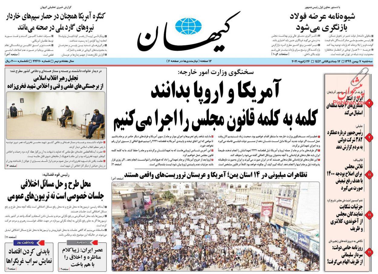 عناوین اخبار روزنامه کیهان در روز سهشنبه ۷ بهمن