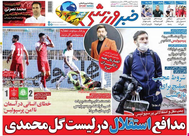 عناوین اخبار روزنامه خبر ورزشی در روز سهشنبه ۷ بهمن
