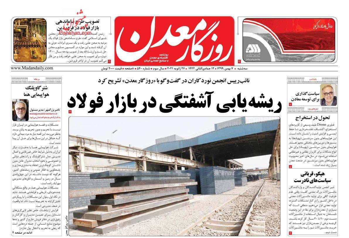 عناوین اخبار روزنامه روزگار معدن در روز سهشنبه ۷ بهمن