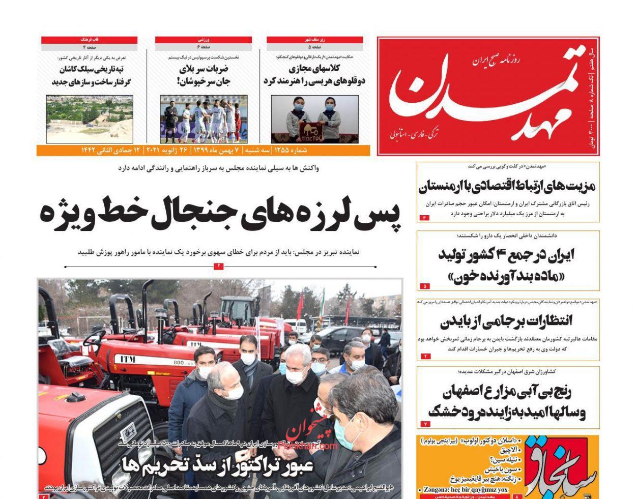 عناوین اخبار روزنامه مهد تمدن در روز سهشنبه ۷ بهمن