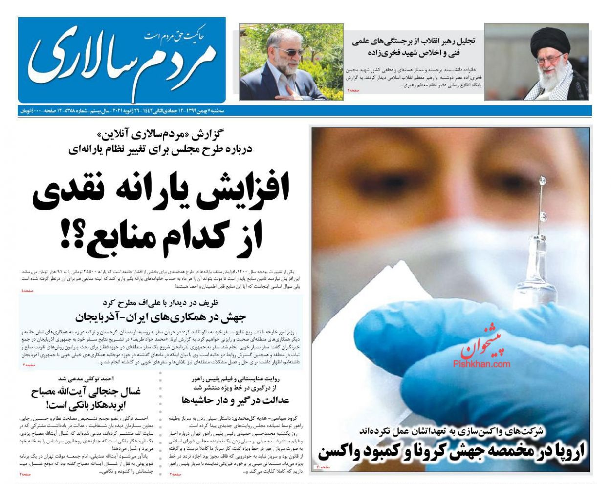 عناوین اخبار روزنامه مردم سالاری در روز سهشنبه ۷ بهمن