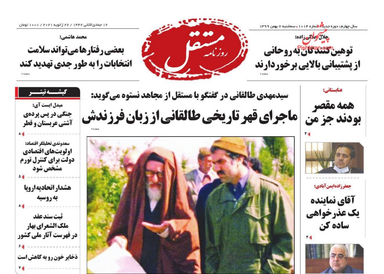 عناوین اخبار روزنامه مستقل در روز سهشنبه ۷ بهمن