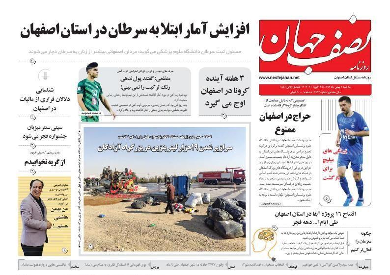 عناوین اخبار روزنامه نصف جهان در روز سهشنبه ۷ بهمن