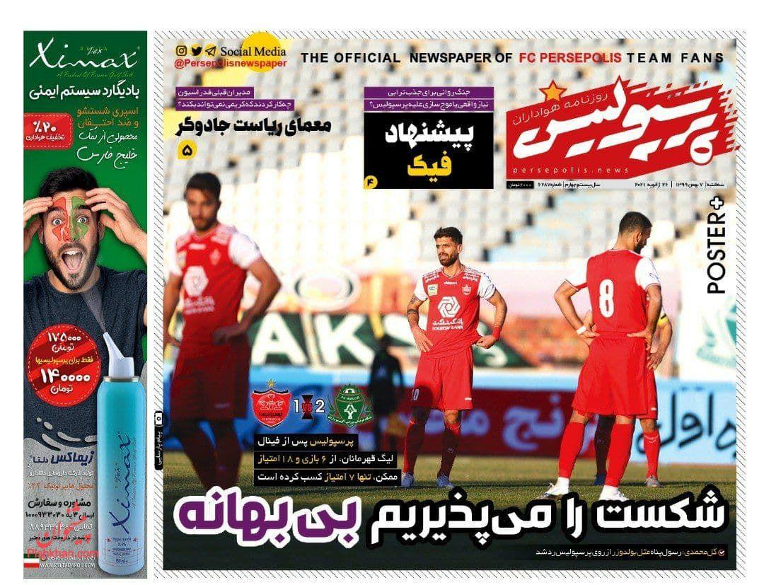 عناوین اخبار روزنامه پرسپولیس در روز سهشنبه ۷ بهمن