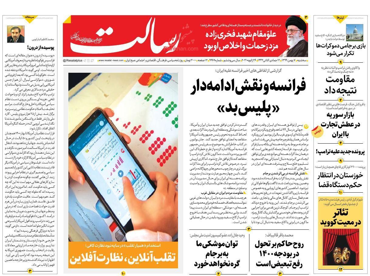 عناوین اخبار روزنامه رسالت در روز سهشنبه ۷ بهمن