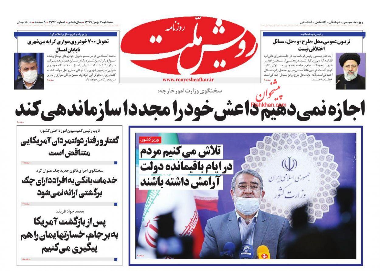 عناوین اخبار روزنامه رویش ملت در روز سهشنبه ۷ بهمن