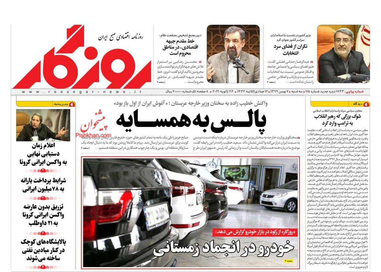 عناوین اخبار روزنامه روزگار در روز سهشنبه ۷ بهمن
