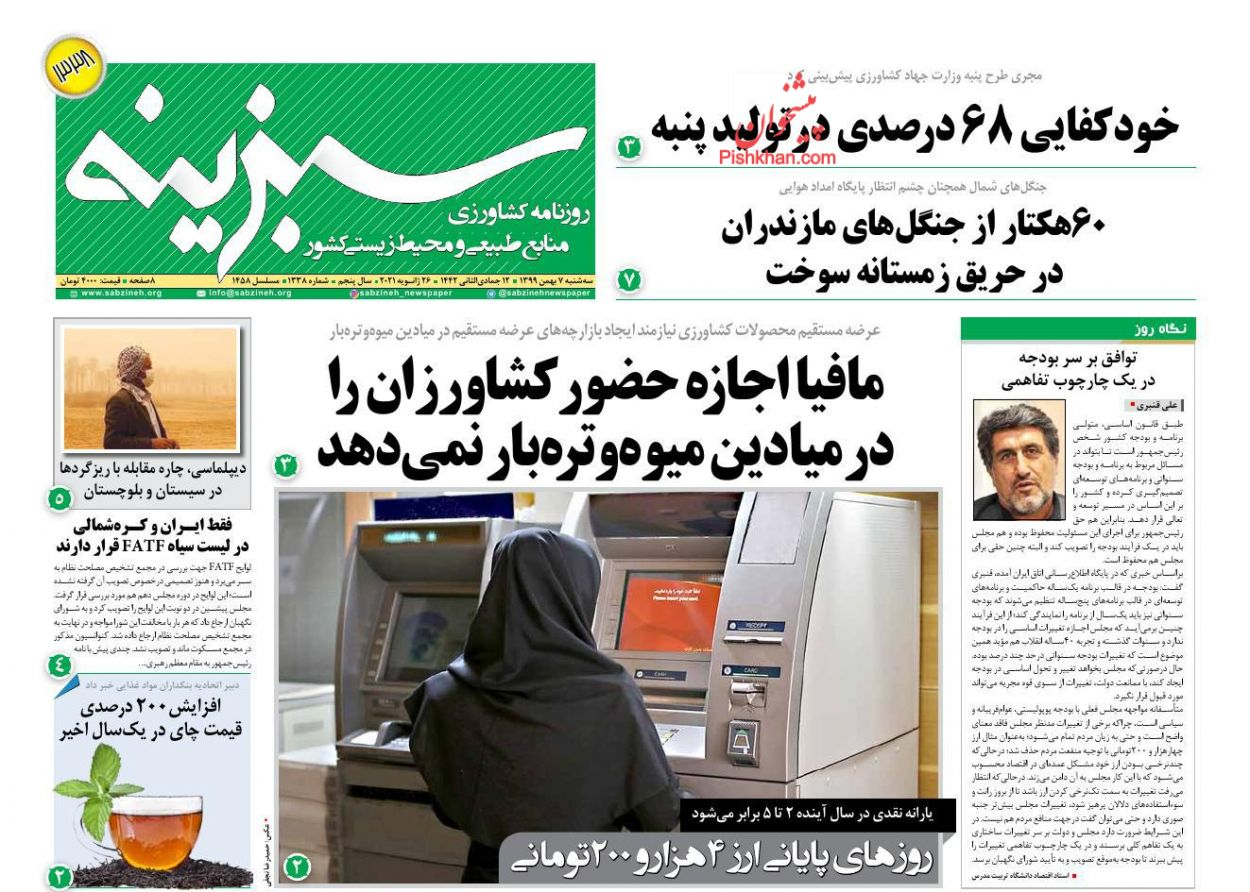 عناوین اخبار روزنامه سبزینه در روز سهشنبه ۷ بهمن