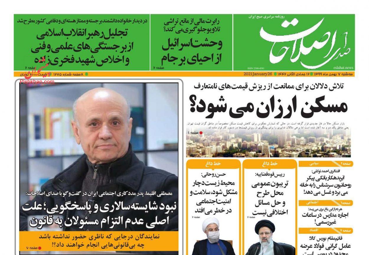 عناوین اخبار روزنامه صدای اصلاحات در روز سهشنبه ۷ بهمن