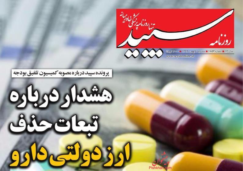 عناوین اخبار روزنامه سپید در روز سهشنبه ۷ بهمن