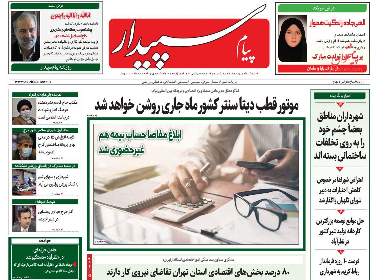 عناوین اخبار روزنامه پیام سپیدار در روز سهشنبه ۷ بهمن