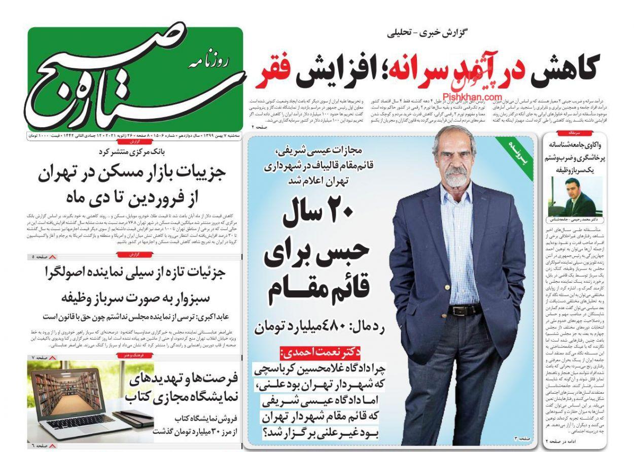عناوین اخبار روزنامه ستاره صبح در روز سهشنبه ۷ بهمن