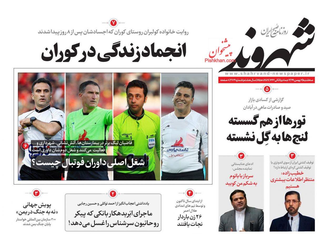 عناوین اخبار روزنامه شهروند در روز سهشنبه ۷ بهمن