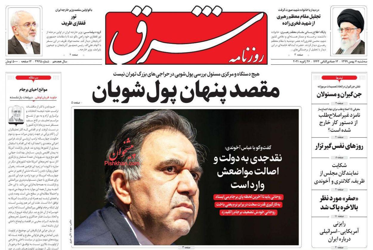 عناوین اخبار روزنامه شرق در روز سهشنبه ۷ بهمن