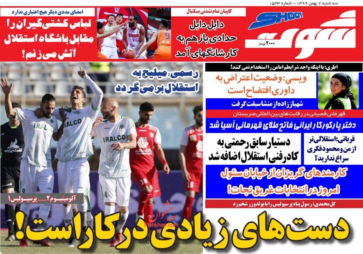 عناوین اخبار روزنامه شوت در روز سهشنبه ۷ بهمن