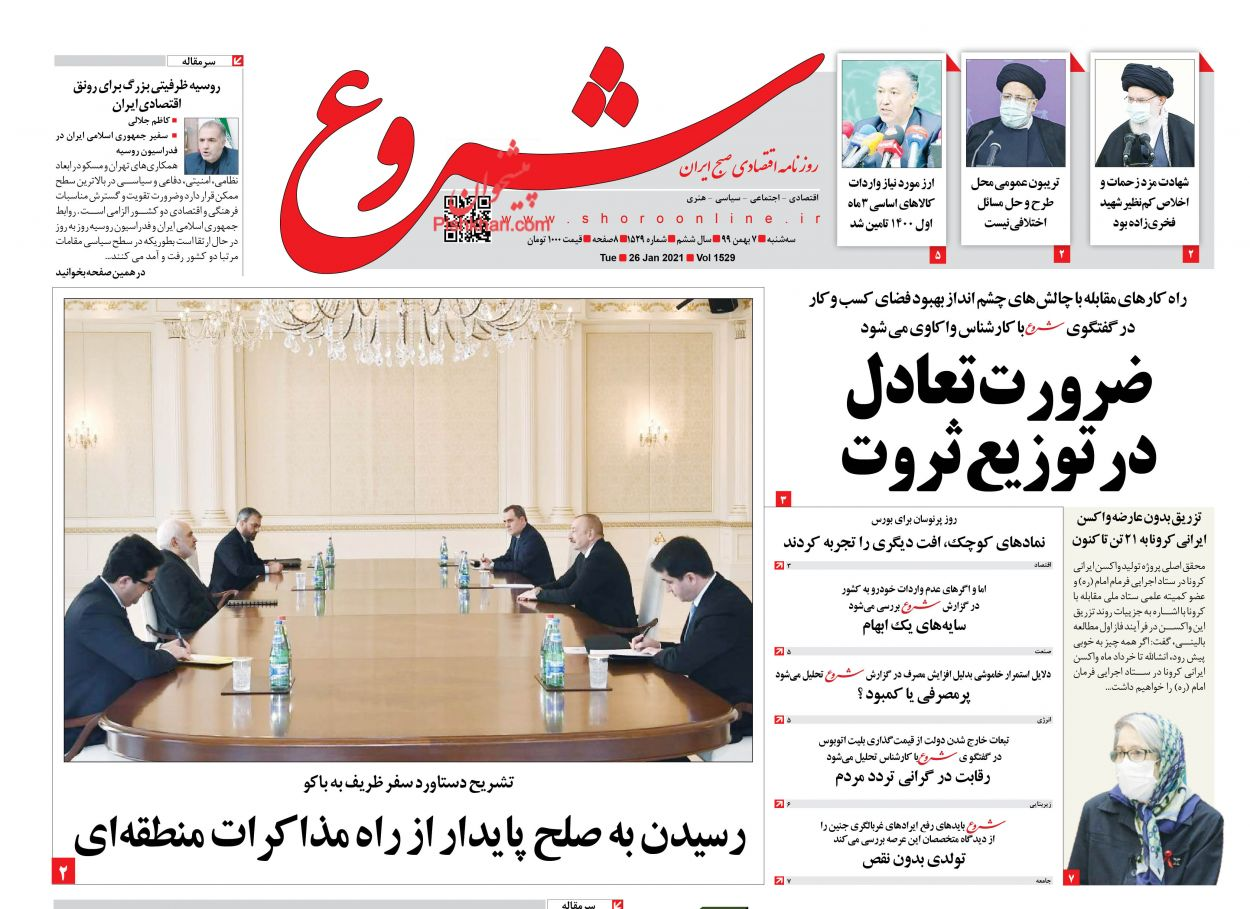 عناوین اخبار روزنامه شروع در روز سهشنبه ۷ بهمن
