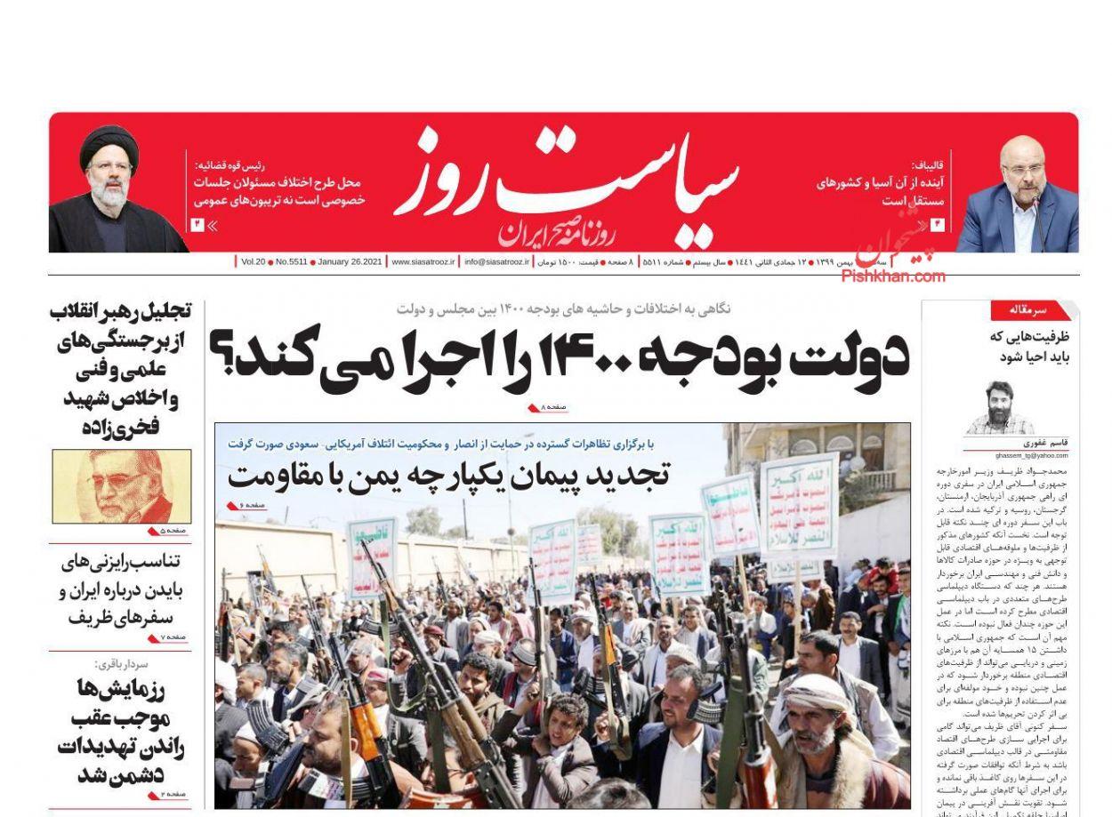 عناوین اخبار روزنامه سیاست روز در روز سهشنبه ۷ بهمن