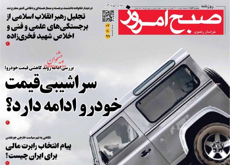 عناوین اخبار روزنامه صبح امروز در روز سهشنبه ۷ بهمن