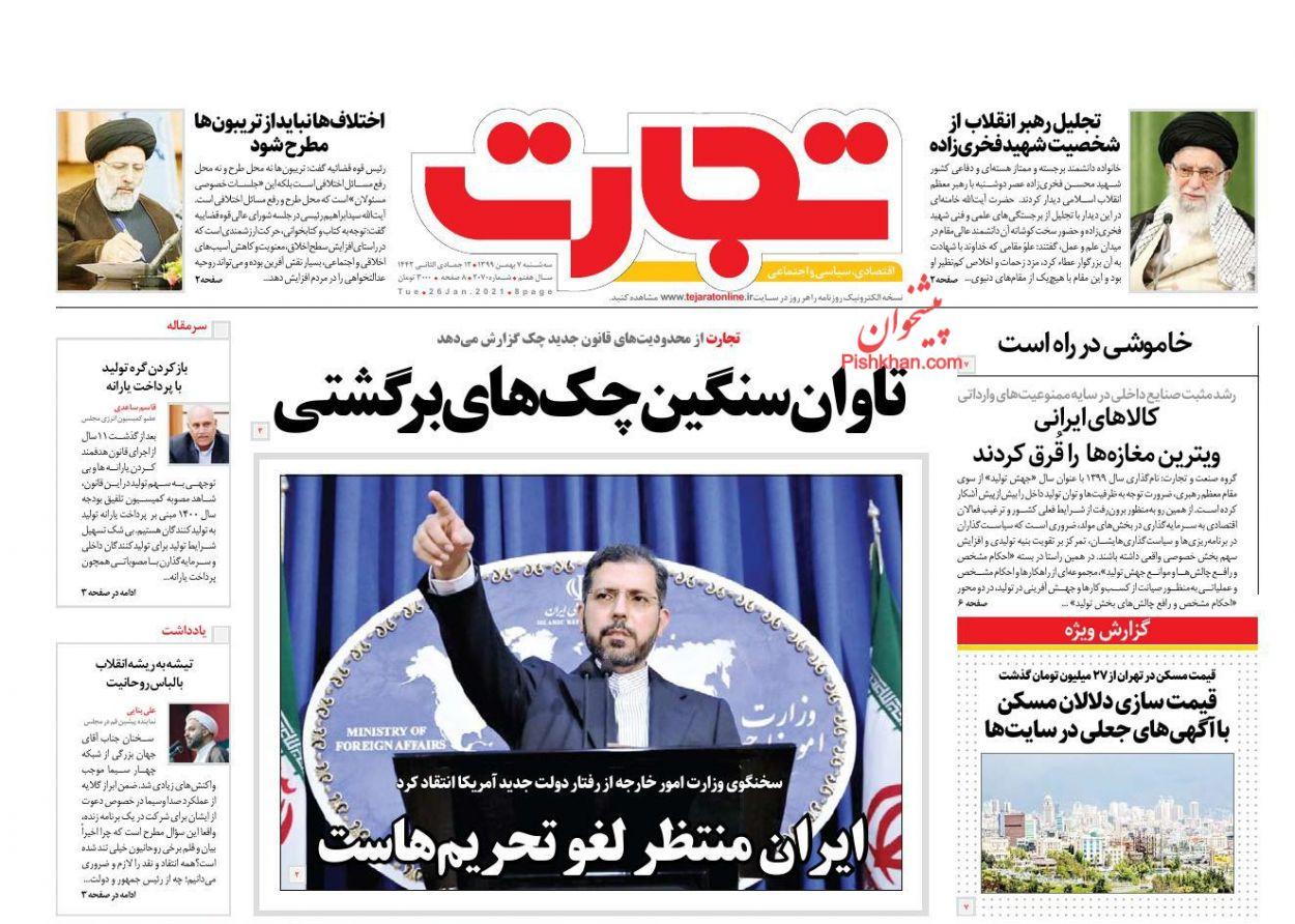 عناوین اخبار روزنامه تجارت در روز سهشنبه ۷ بهمن