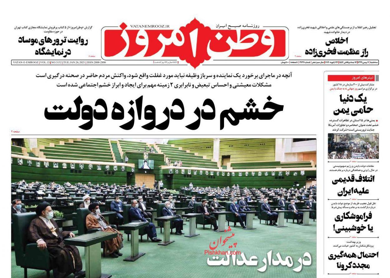 عناوین اخبار روزنامه وطن امروز در روز سهشنبه ۷ بهمن