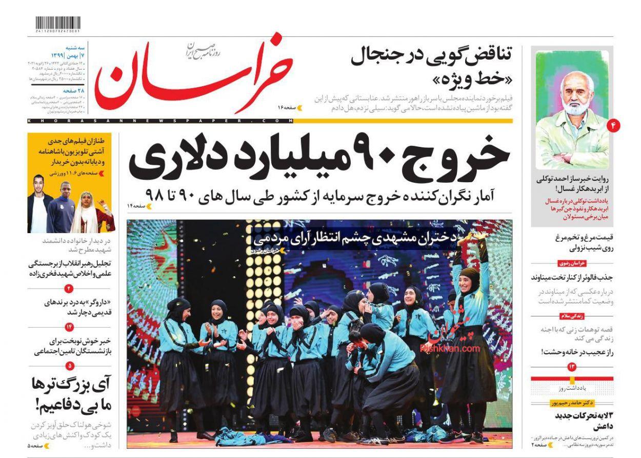 عناوین اخبار روزنامه خراسان در روز سهشنبه ۷ بهمن