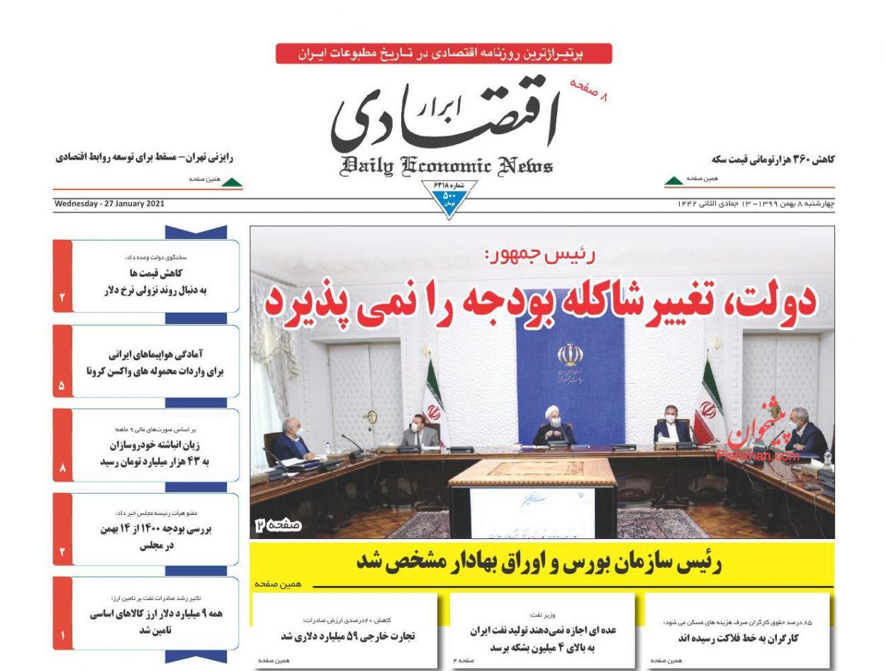عناوین اخبار روزنامه ابرار اقتصادی در روز چهارشنبه ۸ بهمن