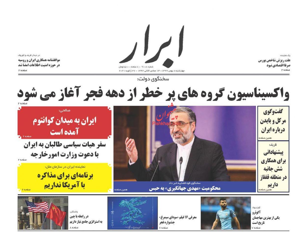 عناوین اخبار روزنامه ابرار در روز چهارشنبه ۸ بهمن