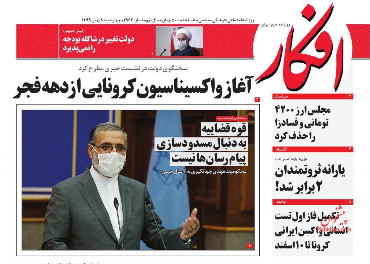 عناوین اخبار روزنامه افکار در روز چهارشنبه ۸ بهمن