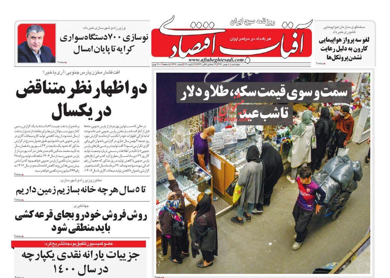 عناوین اخبار روزنامه آفتاب اقتصادی در روز چهارشنبه ۸ بهمن