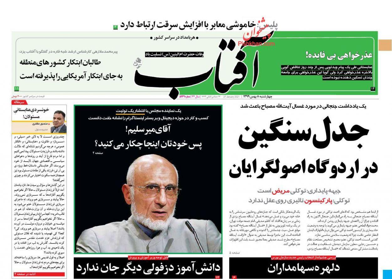 عناوین اخبار روزنامه آفتاب یزد در روز چهارشنبه ۸ بهمن