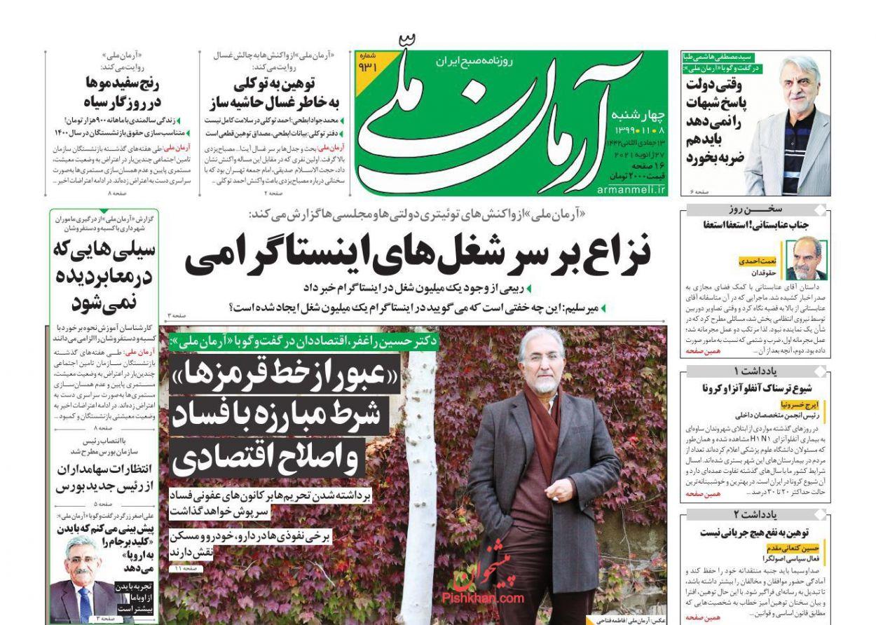 عناوین اخبار روزنامه آرمان ملی در روز چهارشنبه ۸ بهمن