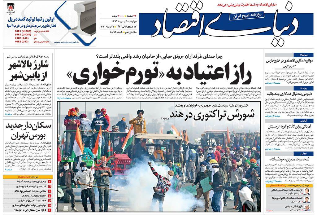 عناوین اخبار روزنامه دنیای اقتصاد در روز چهارشنبه ۸ بهمن
