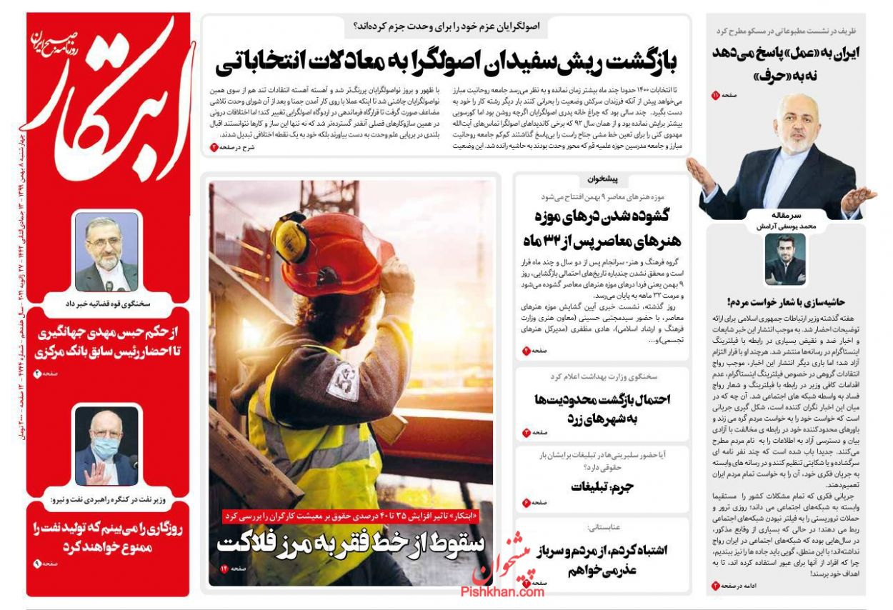عناوین اخبار روزنامه ابتکار در روز چهارشنبه ۸ بهمن