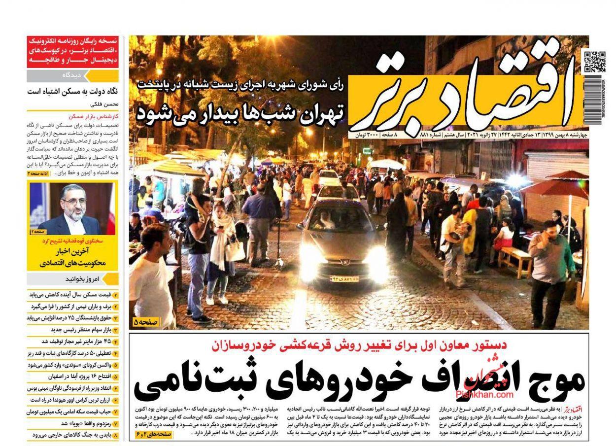 عناوین اخبار روزنامه اقتصاد برتر در روز چهارشنبه ۸ بهمن