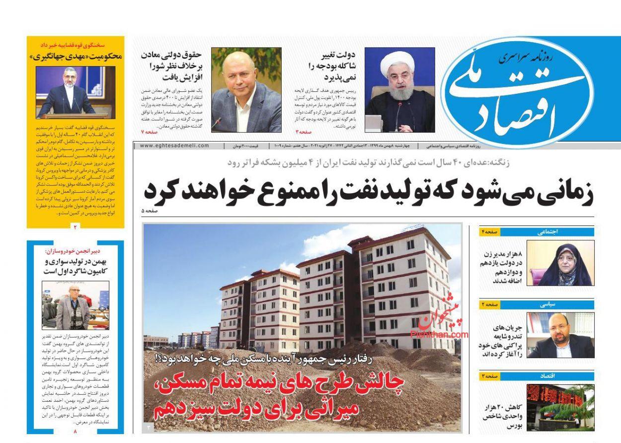 عناوین اخبار روزنامه اقتصاد ملی در روز چهارشنبه ۸ بهمن