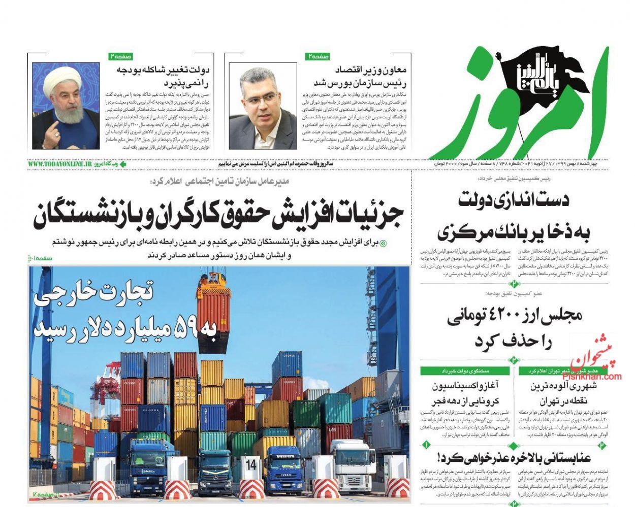 عناوین اخبار روزنامه امروز در روز چهارشنبه ۸ بهمن