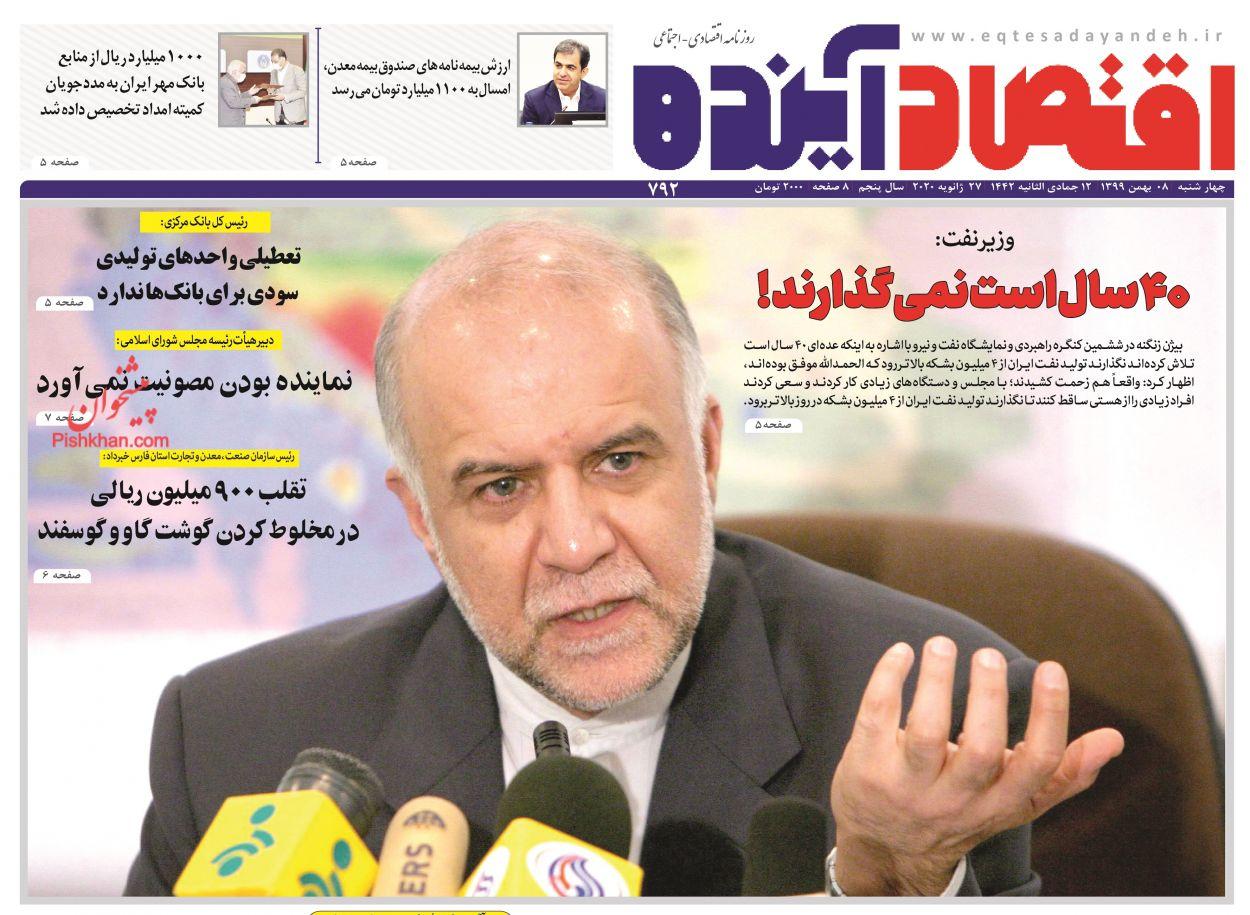 عناوین اخبار روزنامه اقتصاد آینده در روز چهارشنبه ۸ بهمن