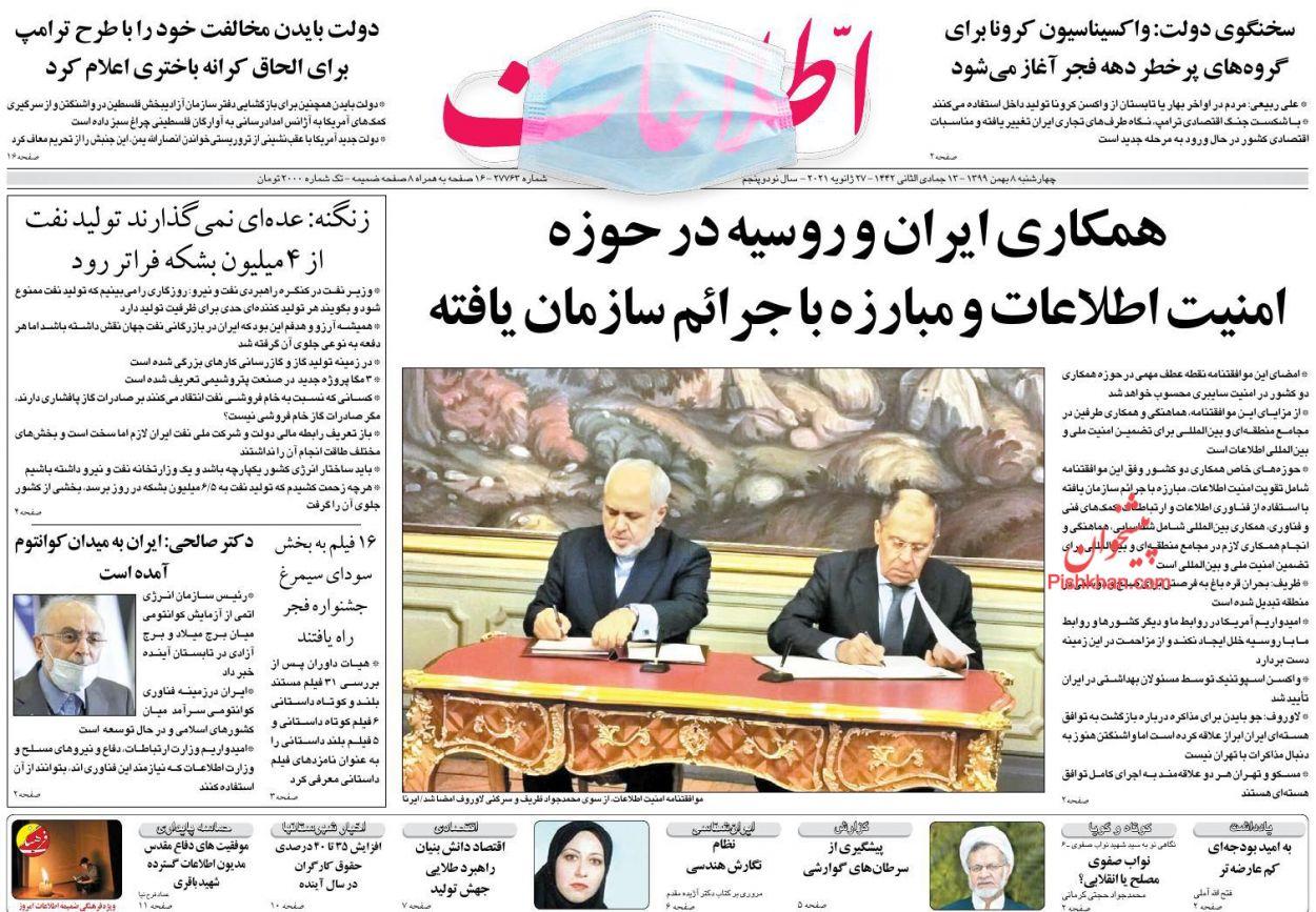 عناوین اخبار روزنامه اطلاعات در روز چهارشنبه ۸ بهمن