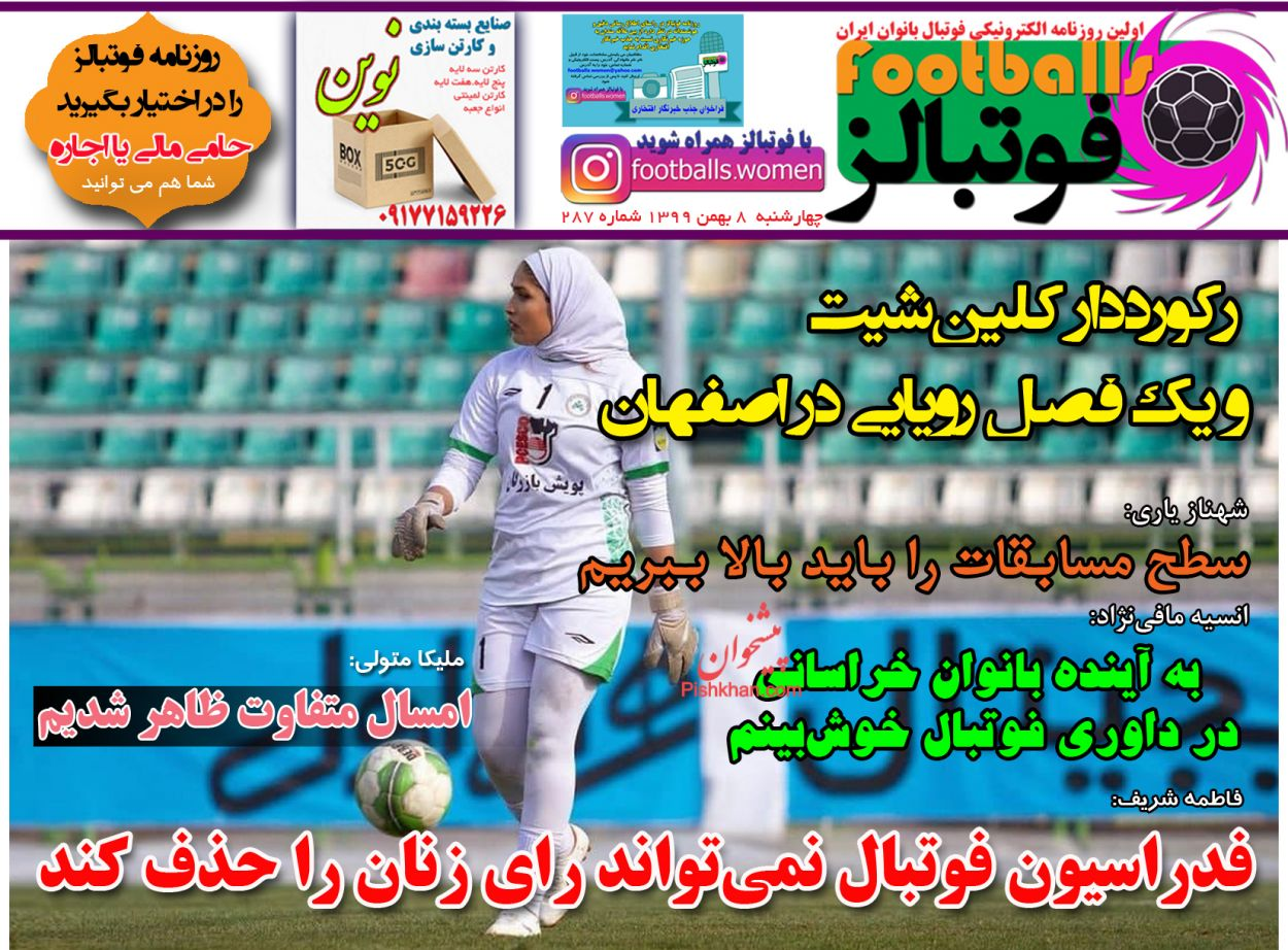 عناوین اخبار روزنامه فوتبالز در روز چهارشنبه ۸ بهمن