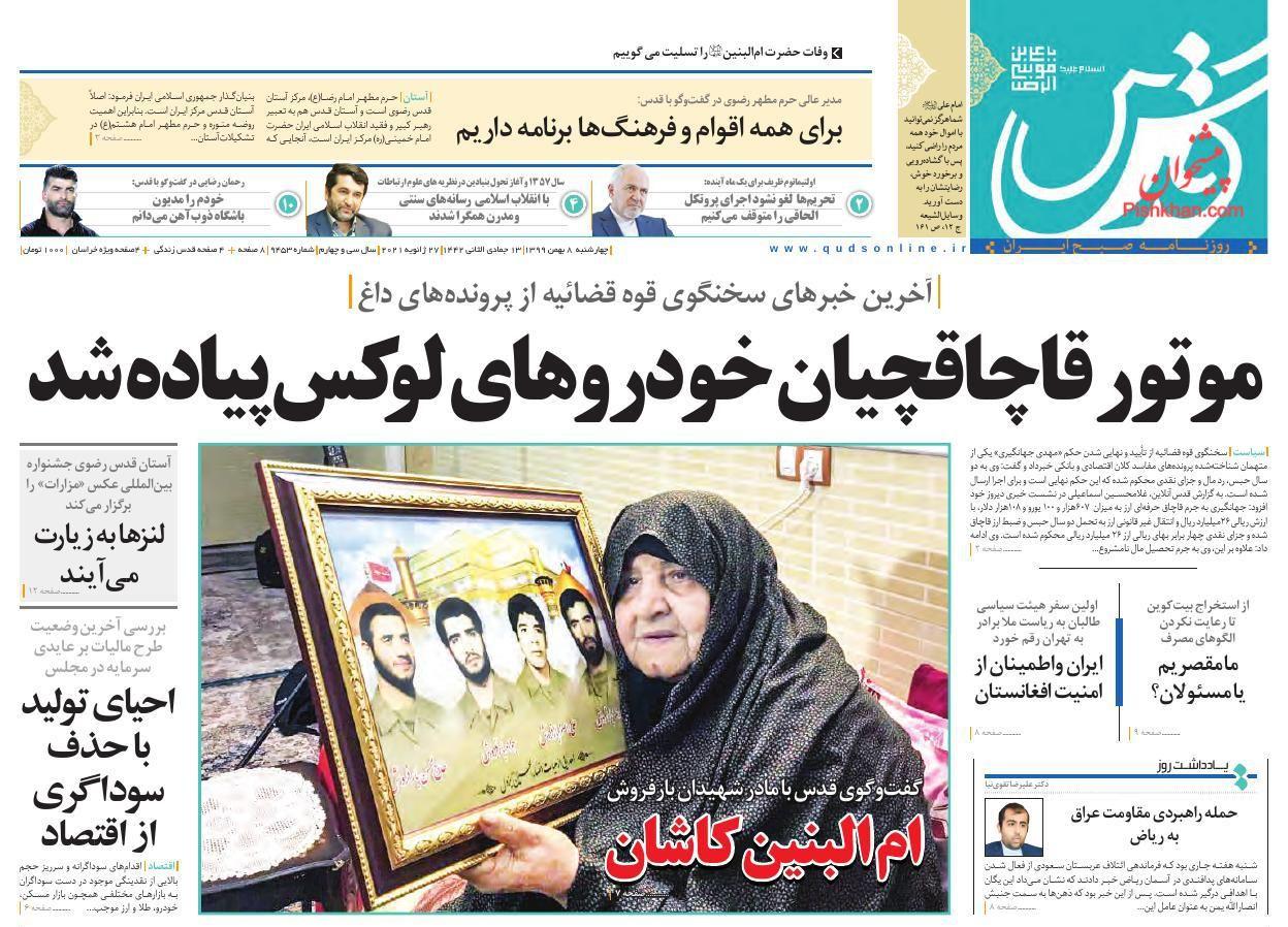 عناوین اخبار روزنامه قدس در روز چهارشنبه ۸ بهمن