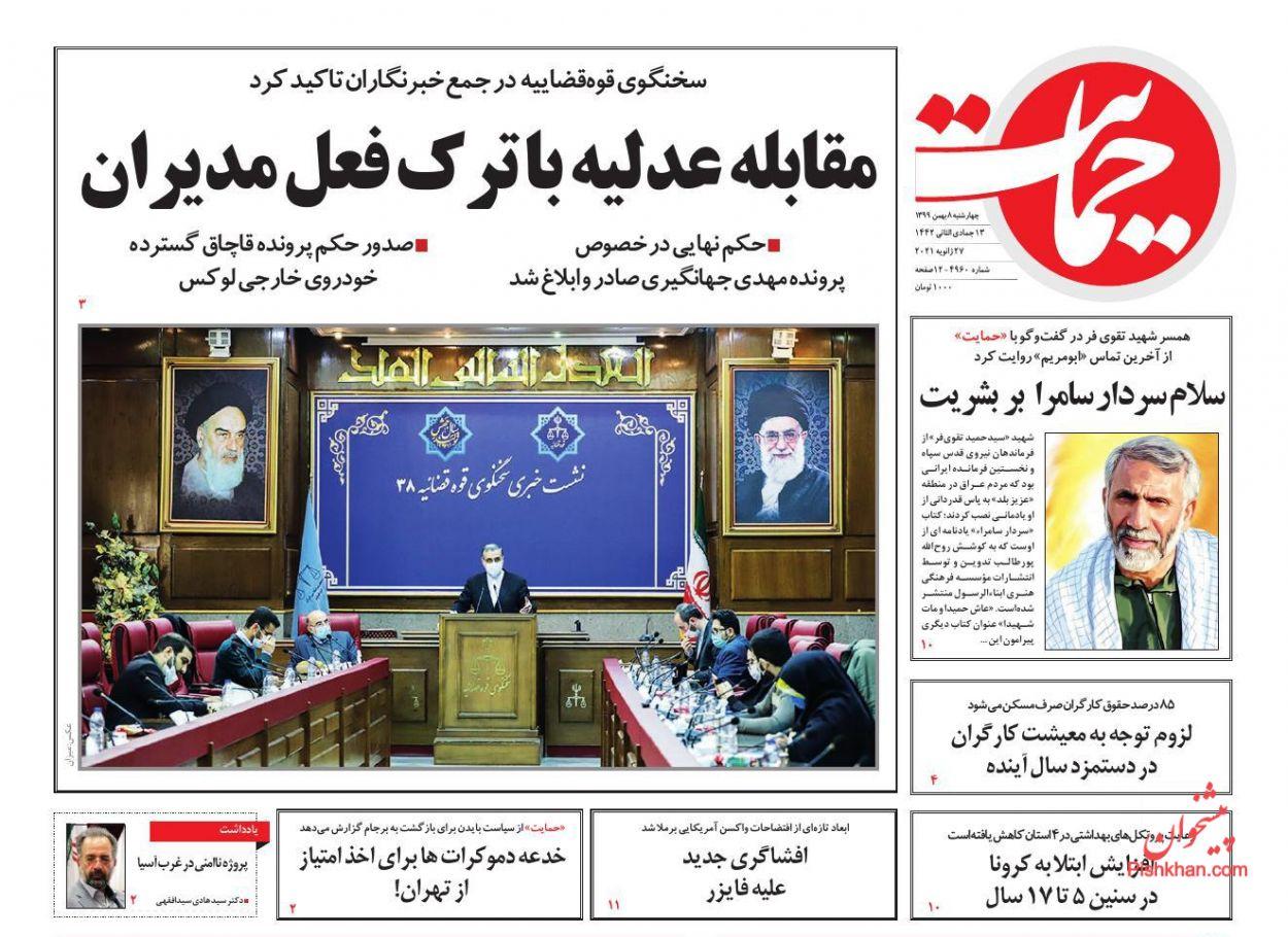 عناوین اخبار روزنامه حمایت در روز چهارشنبه ۸ بهمن